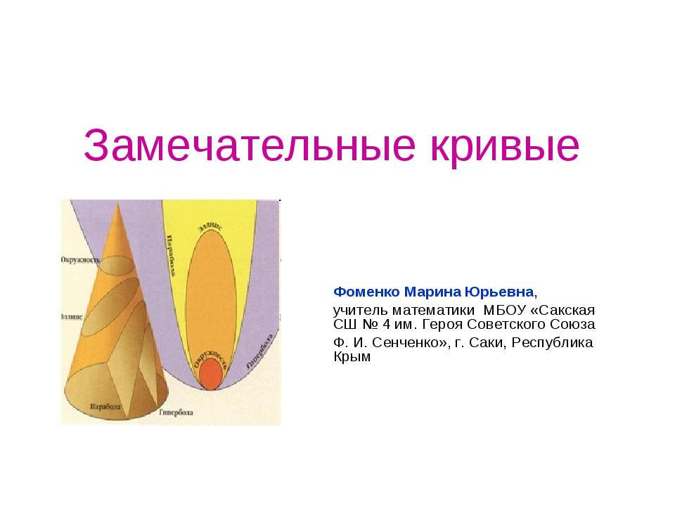 Замечательные кривые Фоменко Марина Юрьевна, учитель математики МБОУ «Сакская...