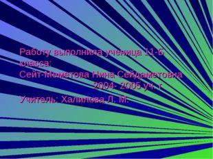 Работу выполнила ученица 11-Б класса: Сейт-Меметова Нина Сейдаметовна 2004-