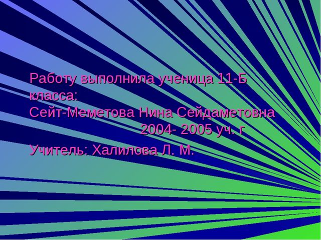Работу выполнила ученица 11-Б класса: Сейт-Меметова Нина Сейдаметовна 2004-...