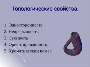 Топологические свойства. 1. Односторонность 2. Непрерывность 3. Связность 4.