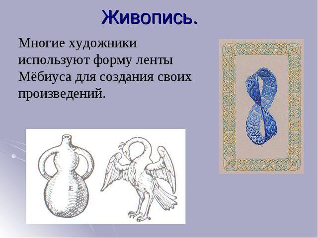 Живопись. Многие художники используют форму ленты Мёбиуса для создания своих...
