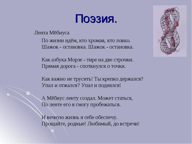 Поэзия. Лента Мёбиуса По жизни идём, кто хромая, кто ловко. Шажок - остановк...