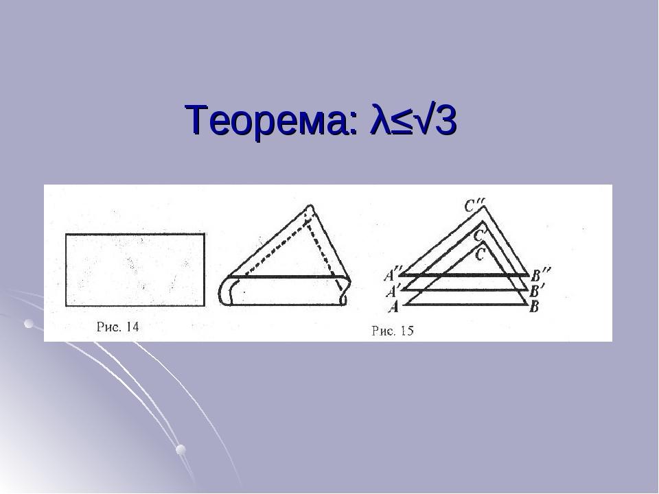 Теорема: λ≤√3