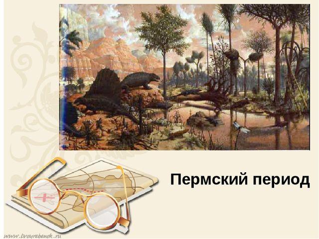 Пермский период
