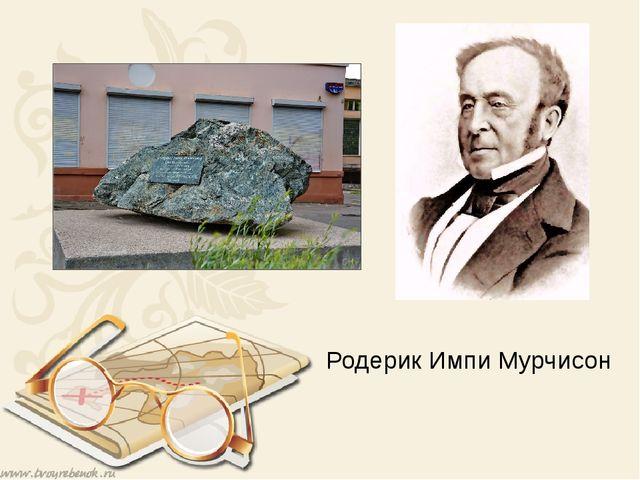 Родерик Импи Мурчисон