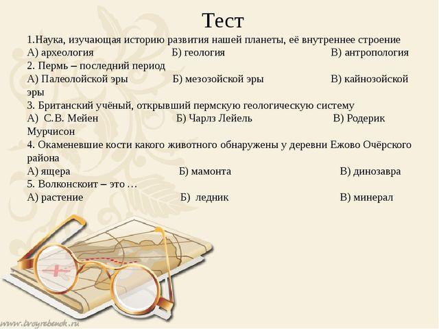 Тест 1.Наука, изучающая историю развития нашей планеты, её внутреннее строен...