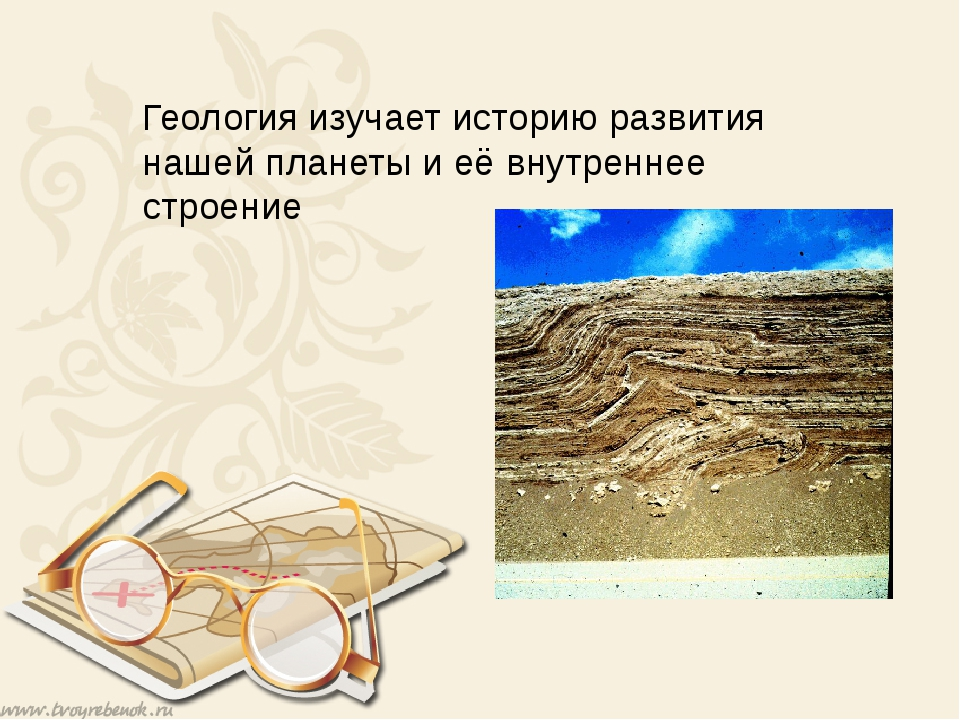 Геология изучает историю развития нашей планеты и её внутреннее строение