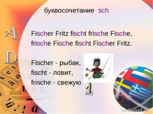 буквосочетание sch Fischer Fritz fischt frische Fische, frische Fische fisch