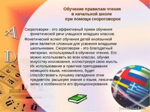 Обучение правилам чтения в начальной школе при помощи скороговорок Скорогов