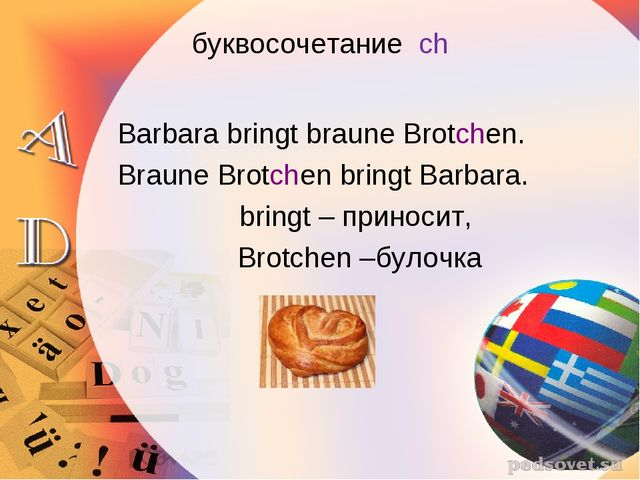 буквосочетание ch Barbara bringt braune Brotchen. Braune...