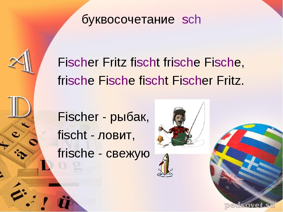 буквосочетание sch Fischer Fritz fischt frische Fische, frische Fische fisch...