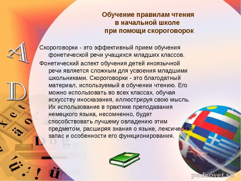 Обучение правилам чтения в начальной школе при помощи скороговорок Скорогов...