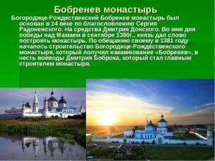 Бобренев монастырь Богородице-Рождественский Бобренев монастырь был основан в