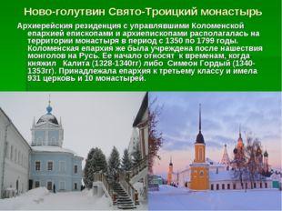 Ново-голутвин Свято-Троицкий монастырь Архиерейския резиденция с управлявшими