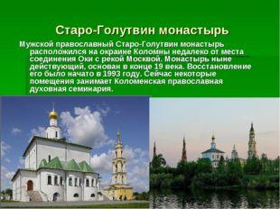 Старо-Голутвин монастырь Мужской православный Старо-Голутвин монастырь распол