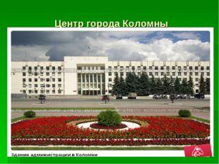 Центр города Коломны