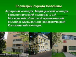 Колледжи города Коломны Аграрный колледж, Медицинский колледж, Политехнически