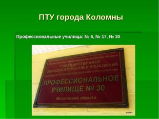 ПТУ города Коломны Профессиональные училища: № 6, № 17, № 30