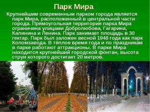 Парк Мира Крупнейшим современным парком города является парк Мира, расположен