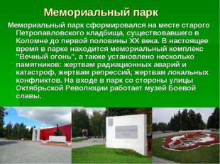 Мемориальный парк Мемориальный парк сформировался на месте старого Петропавло