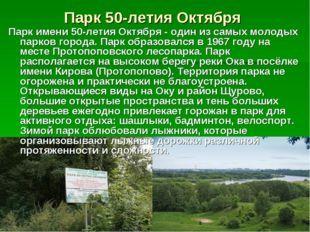 Парк 50-летия Октября Парк имени 50-летия Октября - один из самых молодых пар