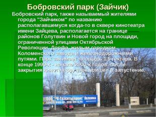 """Бобровский парк (Зайчик) Бобровский парк, также называемый жителями города """"З"""