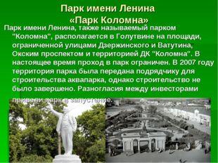 """Парк имени Ленина «Парк Коломна» Парк имени Ленина, также называемый парком """""""