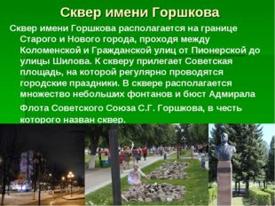 Сквер имени Горшкова Сквер имени Горшкова располагается на границе Старого и