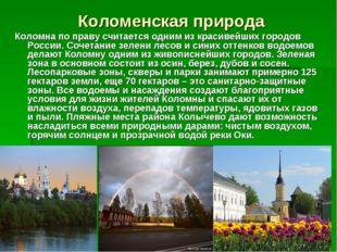 Коломенская природа Коломна по праву считается одним из красивейших городов Р