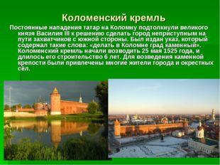 Коломенский кремль Постоянные нападения татар на Коломну подтолкнули великого
