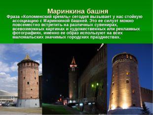 Маринкина башня Фраза «Коломенский кремль» сегодня вызывает у нас стойкую асс