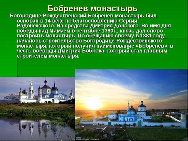 Бобренев монастырь Богородице-Рождественский Бобренев монастырь был основан в...