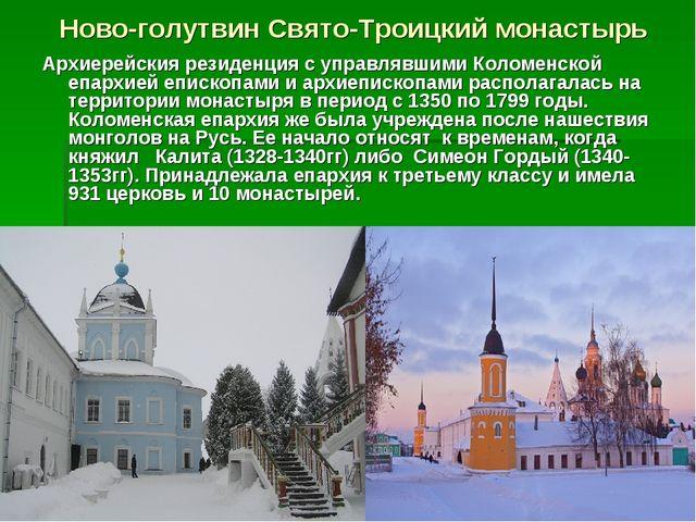 Ново-голутвин Свято-Троицкий монастырь Архиерейския резиденция с управлявшими...