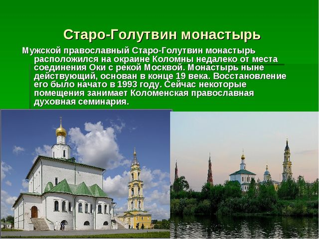 Старо-Голутвин монастырь Мужской православный Старо-Голутвин монастырь распол...