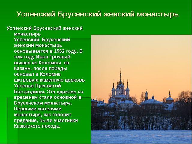 Успенский Брусенский женский монастырь Успенский Брусенский женский монастырь...
