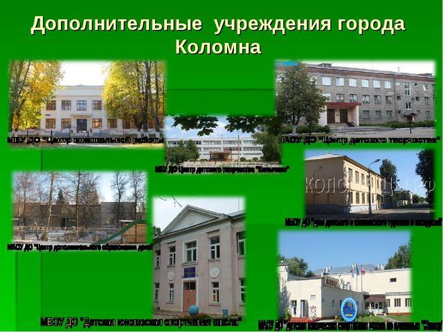 Дополнительные учреждения города Коломна