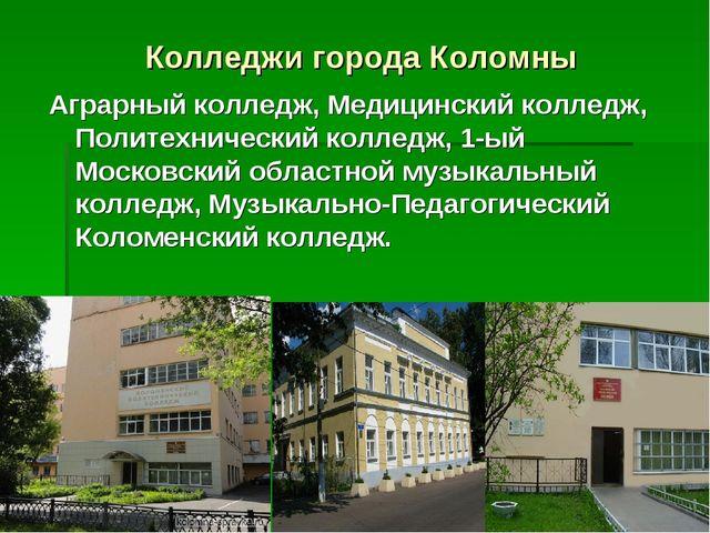 Колледжи города Коломны Аграрный колледж, Медицинский колледж, Политехнически...