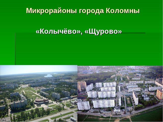 Микрорайоны города Коломны «Колычёво», «Щурово»