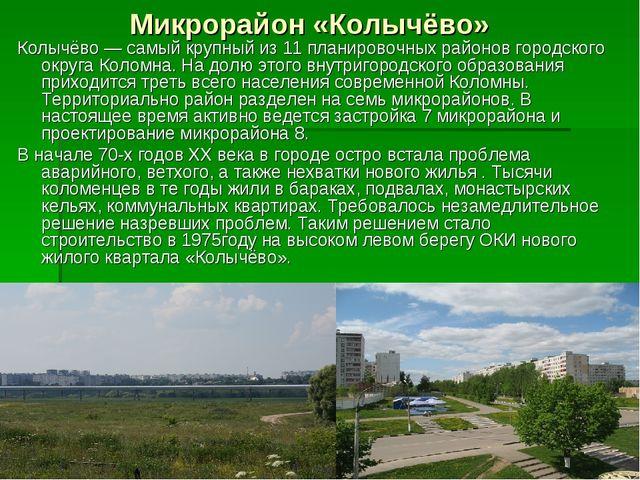 Микрорайон «Колычёво» Колычёво— самый крупный из 11 планировочных районов го...