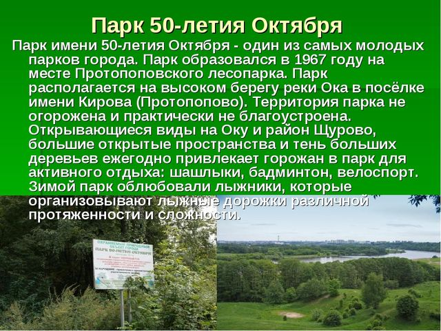 Парк 50-летия Октября Парк имени 50-летия Октября - один из самых молодых пар...