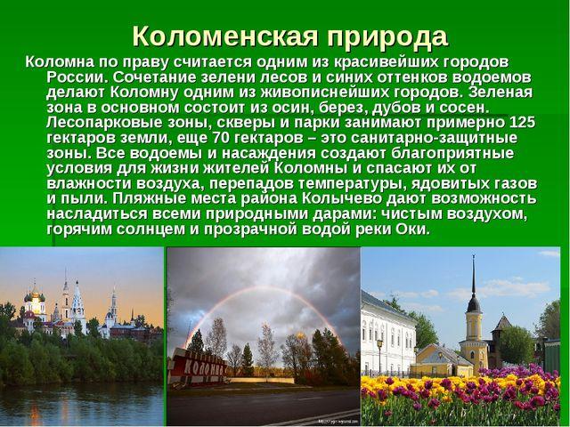 Коломенская природа Коломна по праву считается одним из красивейших городов Р...