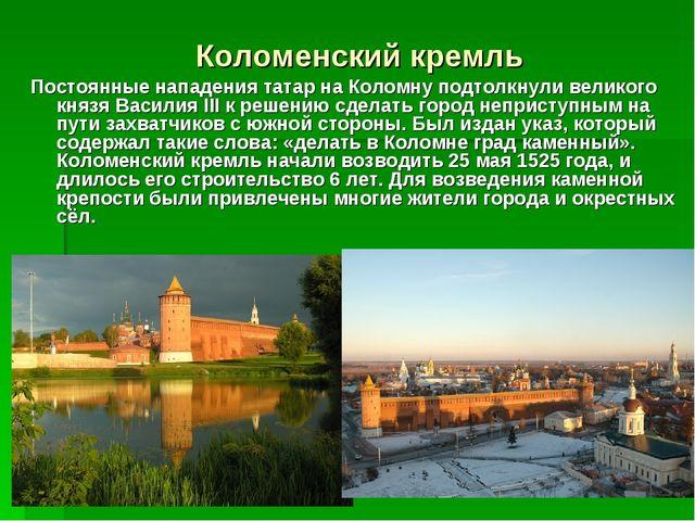 Коломенский кремль Постоянные нападения татар на Коломну подтолкнули великого...