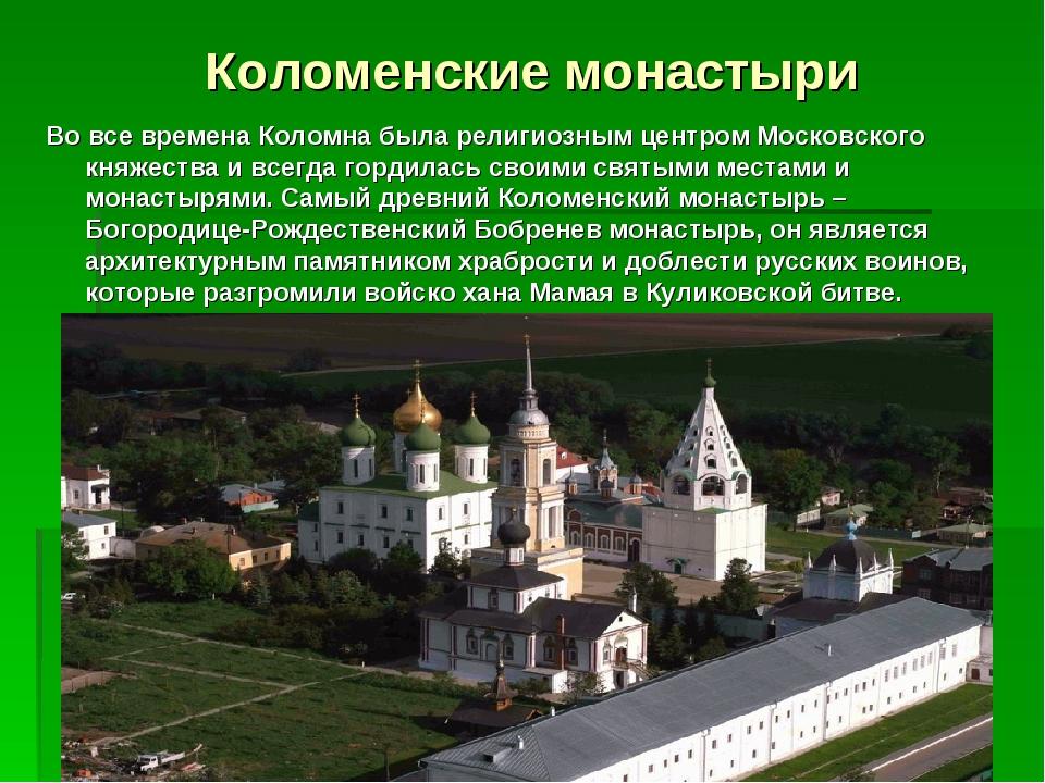 Коломенские монастыри Во все времена Коломна была религиозным центром Московс...