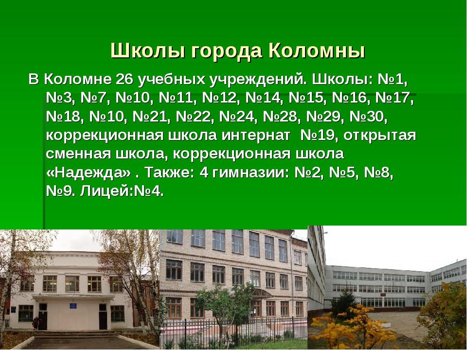 Школы города Коломны В Коломне 26 учебных учреждений. Школы: №1, №3, №7, №10,...