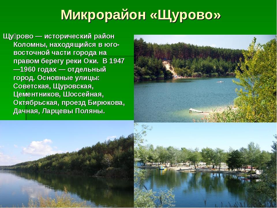 Микрорайон «Щурово» Щу́рово— исторический район Коломны, находящийся в юго-в...