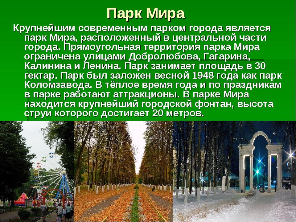 Парк Мира Крупнейшим современным парком города является парк Мира, расположен...