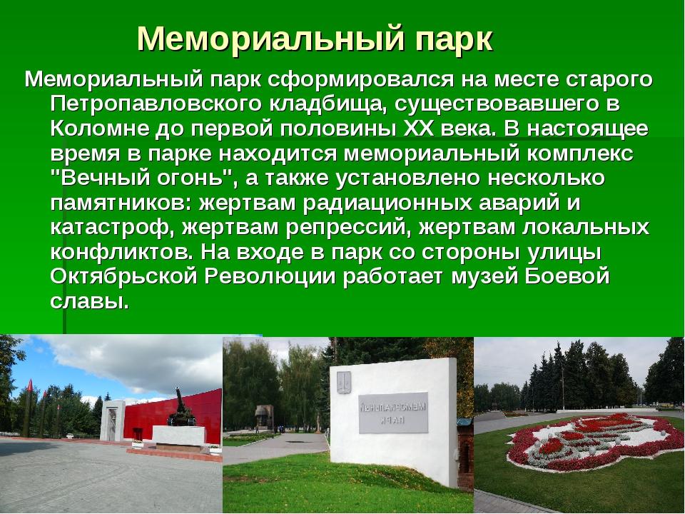 Мемориальный парк Мемориальный парк сформировался на месте старого Петропавло...