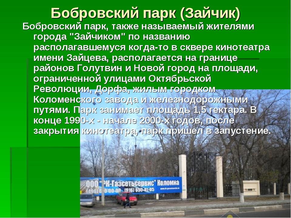 """Бобровский парк (Зайчик) Бобровский парк, также называемый жителями города """"З..."""