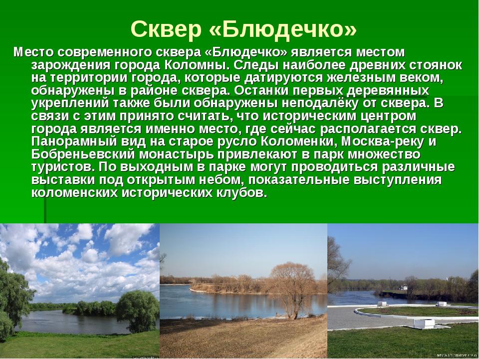 Сквер «Блюдечко» Место современного сквера «Блюдечко» является местом зарожде...
