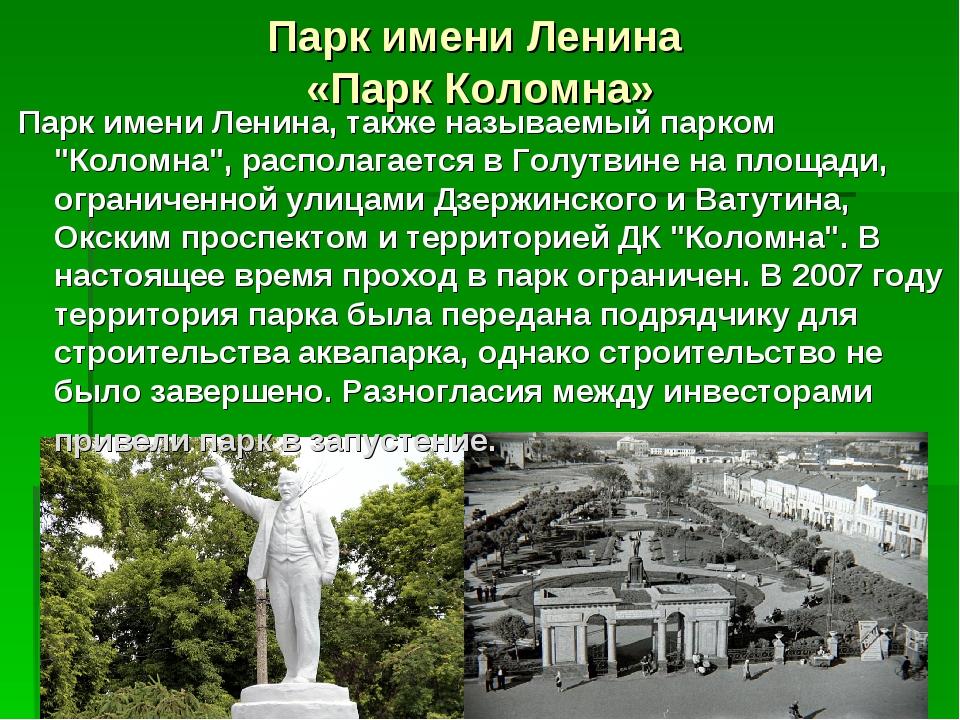 """Парк имени Ленина «Парк Коломна» Парк имени Ленина, также называемый парком """"..."""